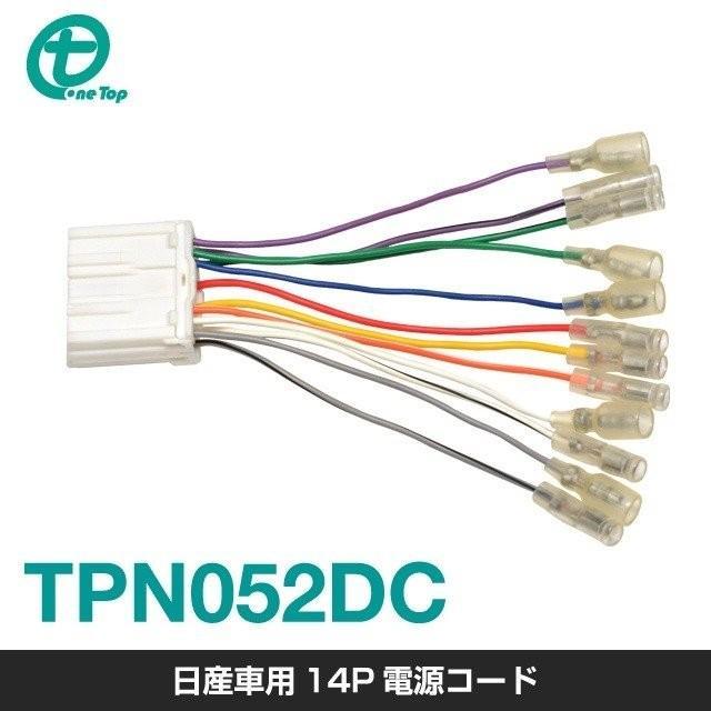 【ワントップ/OneTop】日産車用14P電源コード TPN052DC|onetop-onlineshop