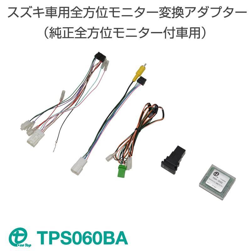 スズキ車用 全方位モニター変換アダプター(純正全方位モニター付車用)TPS060BA ワントップ/OneTop onetop-onlineshop