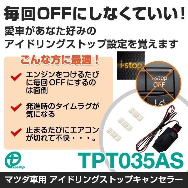 マツダ車用 (MC前) アイドリングストップキャンセラー TPT035AS ワントップ/OneTop onetop-onlineshop
