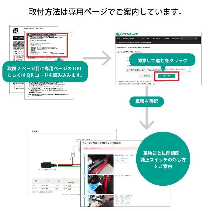 マツダ車用 (MC前) アイドリングストップキャンセラー TPT035AS ワントップ/OneTop onetop-onlineshop 03