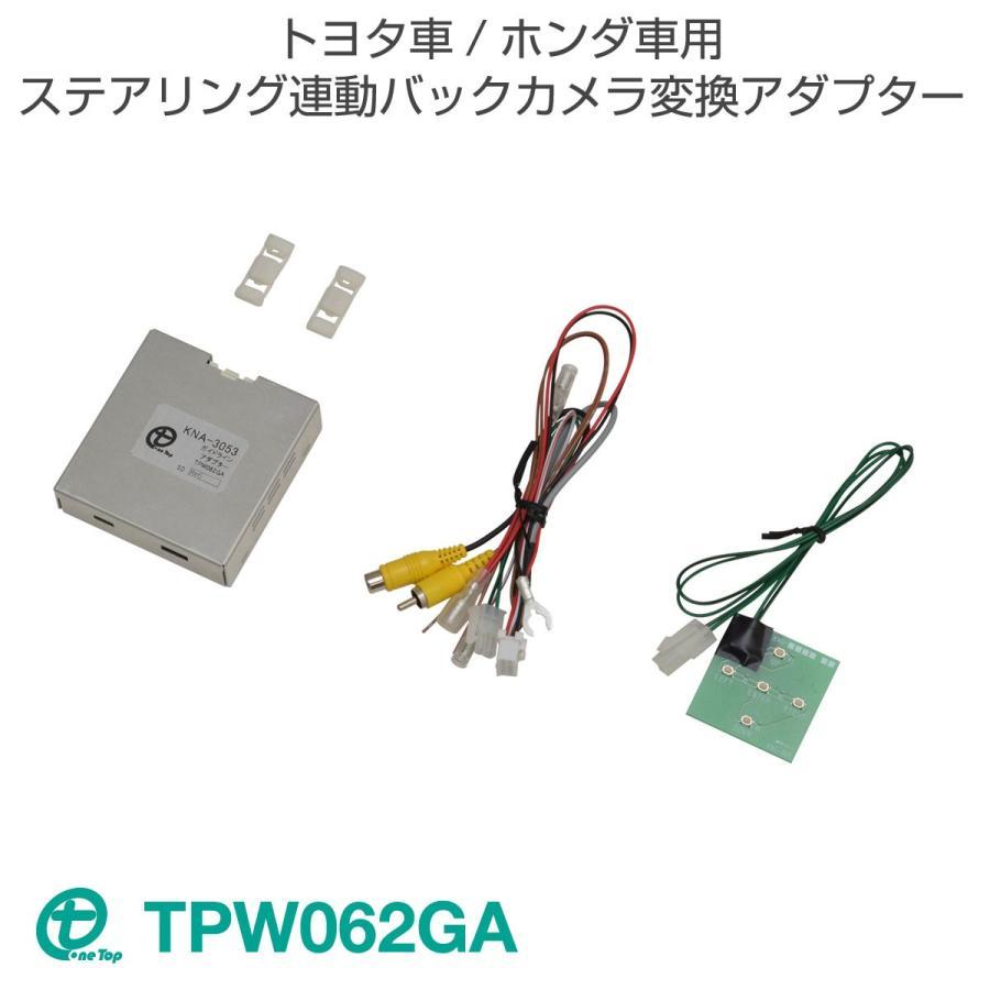 ステアリング連動バックカメラ変換アダプター TPW062GA ワントップ/OneTop|onetop-onlineshop