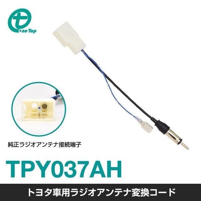 トヨタ車用ラジオアンテナ変換コード TPY037AH ワントップ/OneTop|onetop-onlineshop