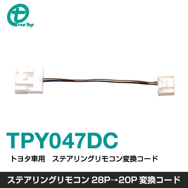 【ワントップ/OneTop】TPY047DC トヨタ車用 ステアリングリモコン28P→20P変換コード|onetop-onlineshop
