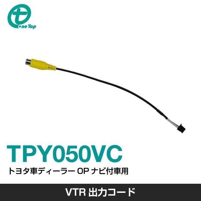 【ワントップ/OneTop】トヨタ車DOPナビ2016年(66)モデル用映像出力コード TPY050VC onetop-onlineshop