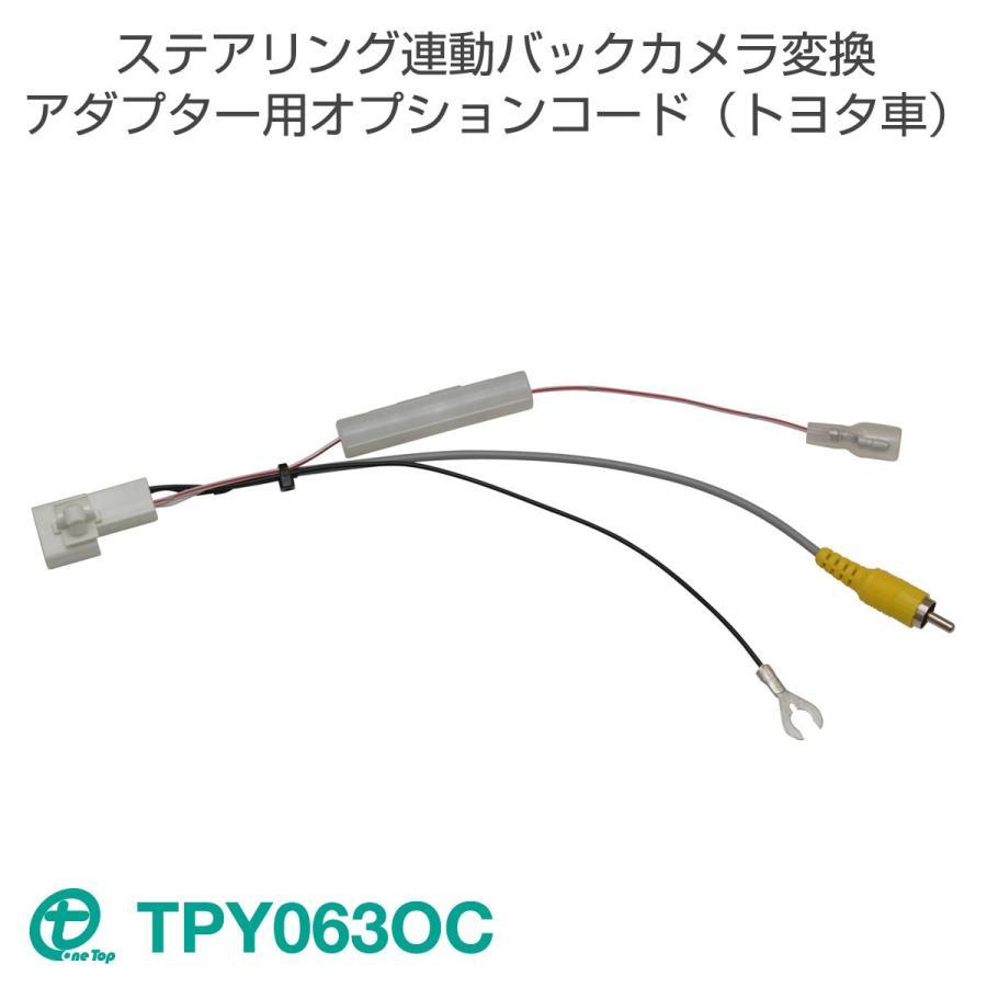 ステアリング連動バックカメラ変換アダプター用オプションコード(トヨタ車) TPY063OC ワントップ/OneTop|onetop-onlineshop
