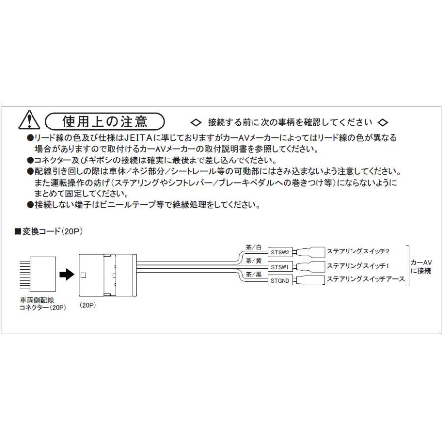 【ワントップ/OneTop】トヨタ車用ステアリングリモコン変換コード(20P) TPY076ST|onetop-onlineshop|02