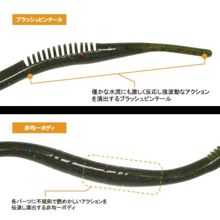 GAN CRAFT Kabrata worm