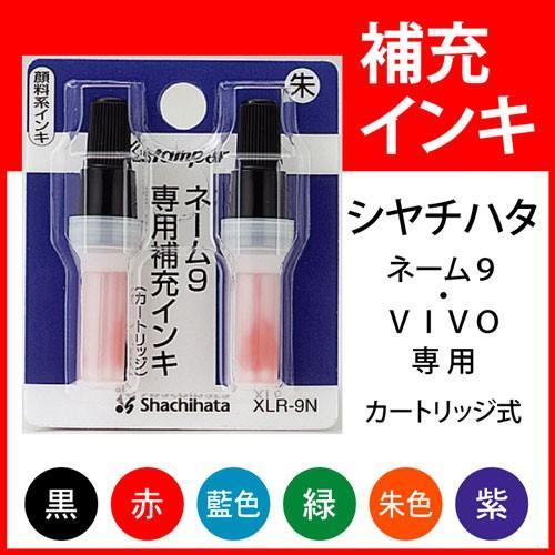 シャチハタ Xスタンパー用 補充インキ(カートリッジ2本/ネーム9・Vivo専用) online-kobo