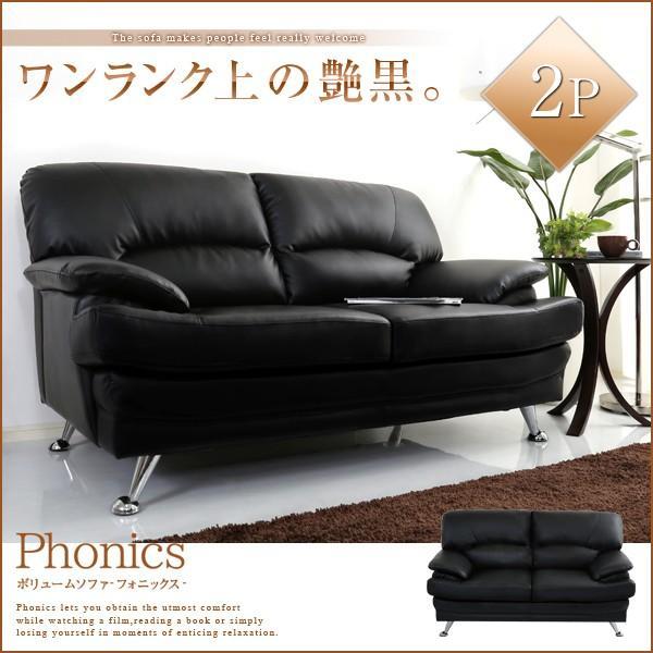 ボリュームソファ2P Phonics フォニックス ボリューム感 高級感 デザイン 2人掛け おしゃれ 家具