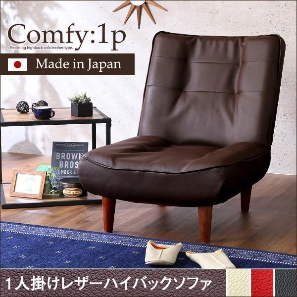 1人掛ハイバックソファ PVCレザー PVCレザー ローソファにも、ポケットコイル使用、3段階リクライニング 日本製 Comfy コンフィ おしゃれ 家具