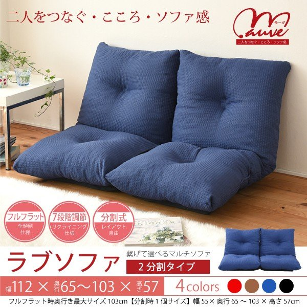 ラブソファ 2分割タイプ フロア フロア ソファ リクライニング 座椅子 2人掛け ロータイプ 国産 日本製