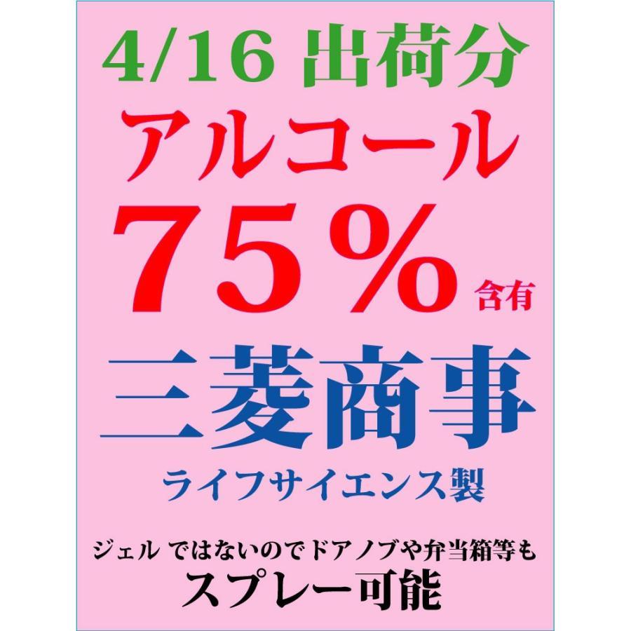 アルコール 除菌液 15K アルコール除菌剤 三菱商事メイオール 75% 4 ...