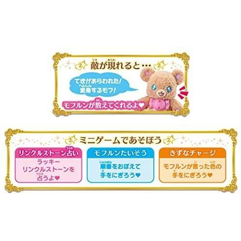魔法つかいプリキュア おしゃべり変身モフルン online-shop-ma2moto 09