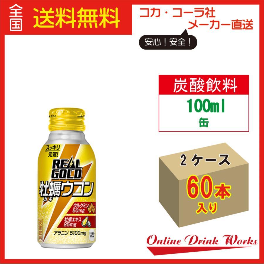 リアルゴールド 牡蠣ウコン ボトル缶 100ml缶×30本 2ケースセット お得 送料無料