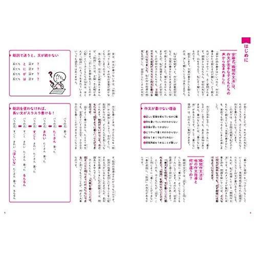 小学校6年生までに必要な作文力が1冊でしっかり身につく本|onlineshop-muu|03