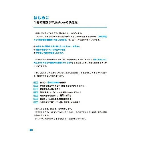 【改訂版】小学校6年間の算数が1冊でしっかりわかる本|onlineshop-muu|02