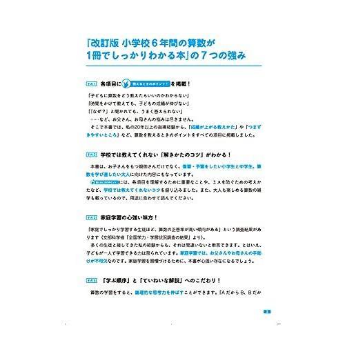 【改訂版】小学校6年間の算数が1冊でしっかりわかる本|onlineshop-muu|03