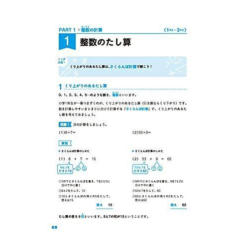 【改訂版】小学校6年間の算数が1冊でしっかりわかる本|onlineshop-muu|06