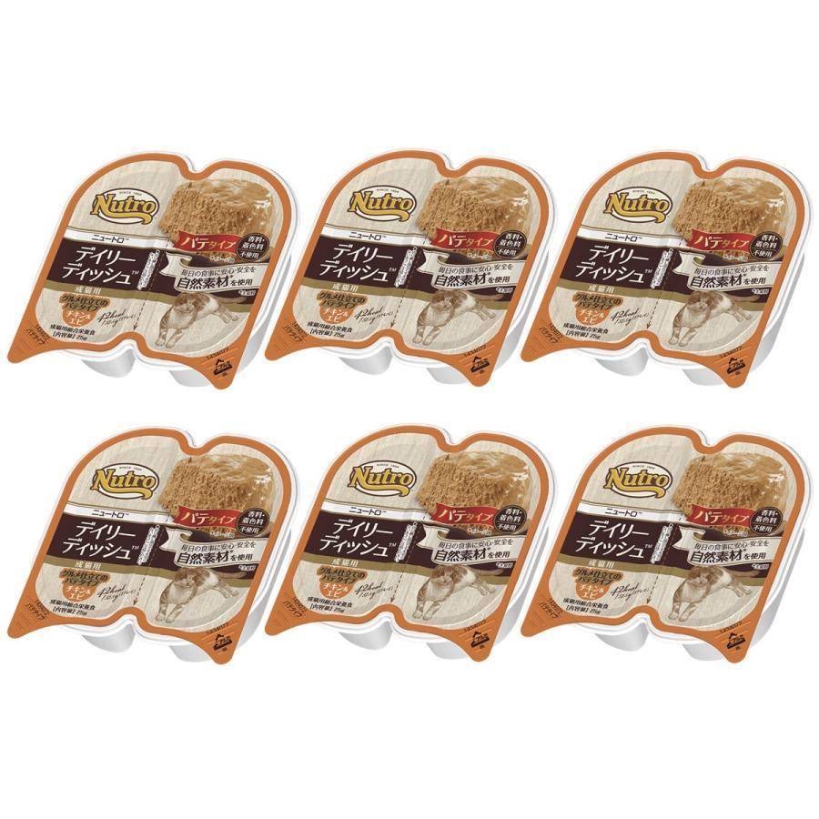 ニュートロ デイリーディッシュ パテタイプ チキン&エビ 成猫用 75g(6個入り)【正規品】|onlineshop