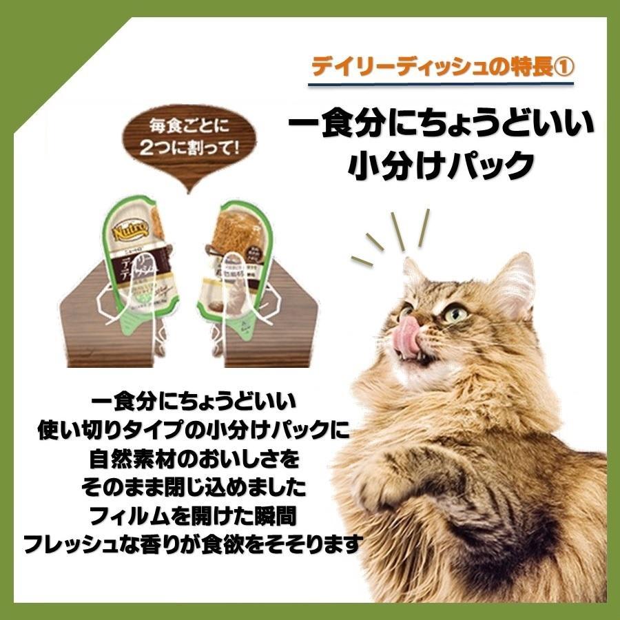 ニュートロ デイリーディッシュ パテタイプ チキン&エビ 成猫用 75g(6個入り)【正規品】|onlineshop|03