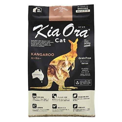 キアオラ カンガルー 900g(猫用)|onlineshop