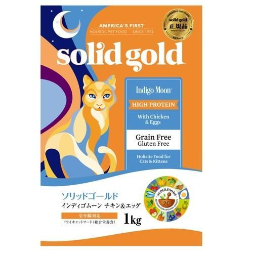 ソリッドゴールド インディゴムーン(猫用) 1kg【正規品】 onlineshop