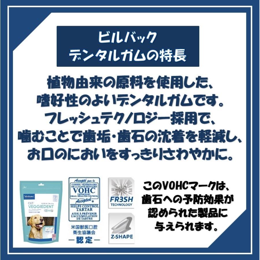 ビルバック 犬用 CETベジデントフレッシュ XS 15本入り(2個セット)【送料無料】【沖縄・北海道・一部特定地域は別途追加料金がかかります】|onlineshop|02