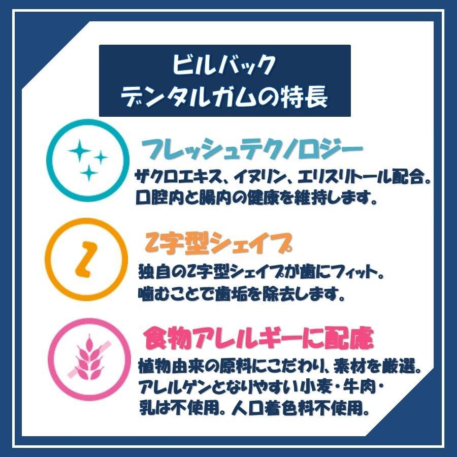 ビルバック 犬用 CETベジデントフレッシュ M 15本入り(2個セット)|onlineshop|03