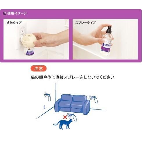 ビルバック 猫用 フェリウェイ専用拡散器+リキッド1本48ml セット|onlineshop|03