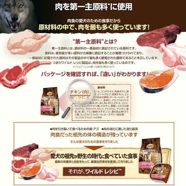 ニュートロ ワイルドレシピ ウェットフード 成犬用 ターキー&ラム 100g(6個入り)【正規品】 onlineshop 03