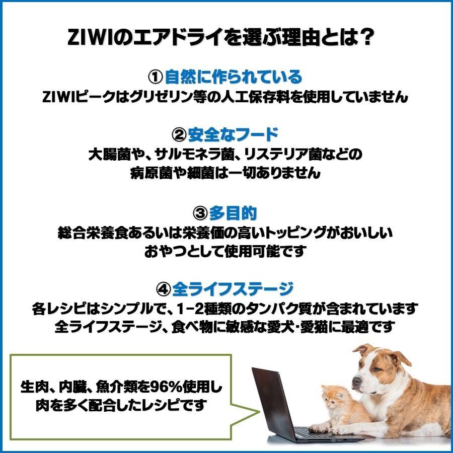 ジウィピーク エアドライ・ドックフード NZ グラスフェッドビーフ 454g【正規品】|onlineshop|02