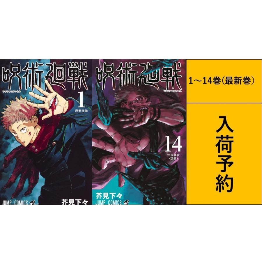 漫画 戦 全巻 廻 呪術
