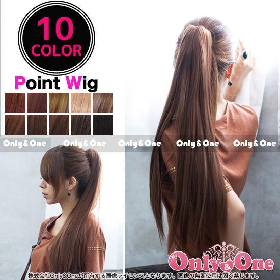 ウィッグ/ポイントウィッグ/ロング/ストレート/ポニーテールウィッグ 全10色(wig)|only-and-one