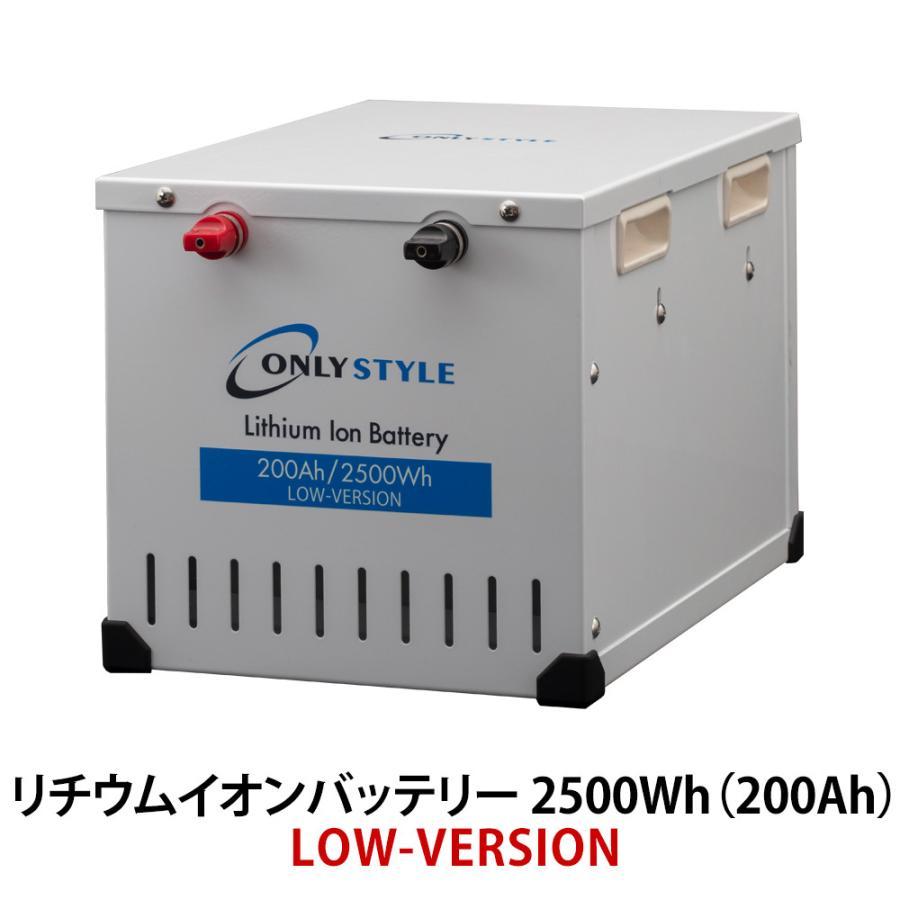 オンリースタイル リチウムイオンバッテリー 2500Wh(200Ah) LOW-version SimpleBMS内蔵 型式:WB-LYP200AHA12SB -LOW