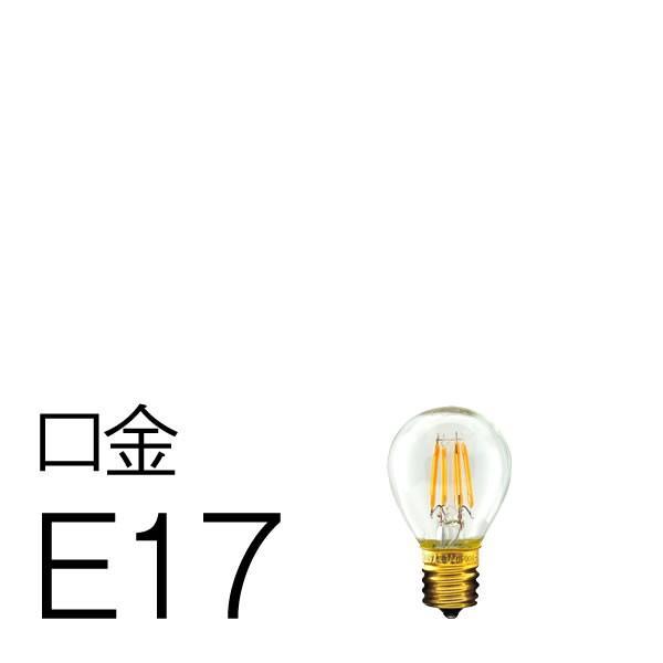 【フィラメントLED電球「Siphon」ボール35 LDF004-C】E17 クリア ガラス レトロ アンティーク インダストリアル ブルックリン お洒落 照明 間接 ランプ only1-led