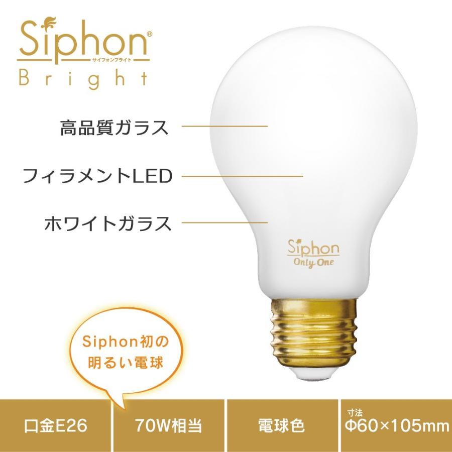 【フィラメントLED電球「Siphon Bright」A60 (一般電球型) LDF201】 E26 70W相当 フロスト レトロ アンティーク インダストリアル ブルックリン ランプ|only1-led|03