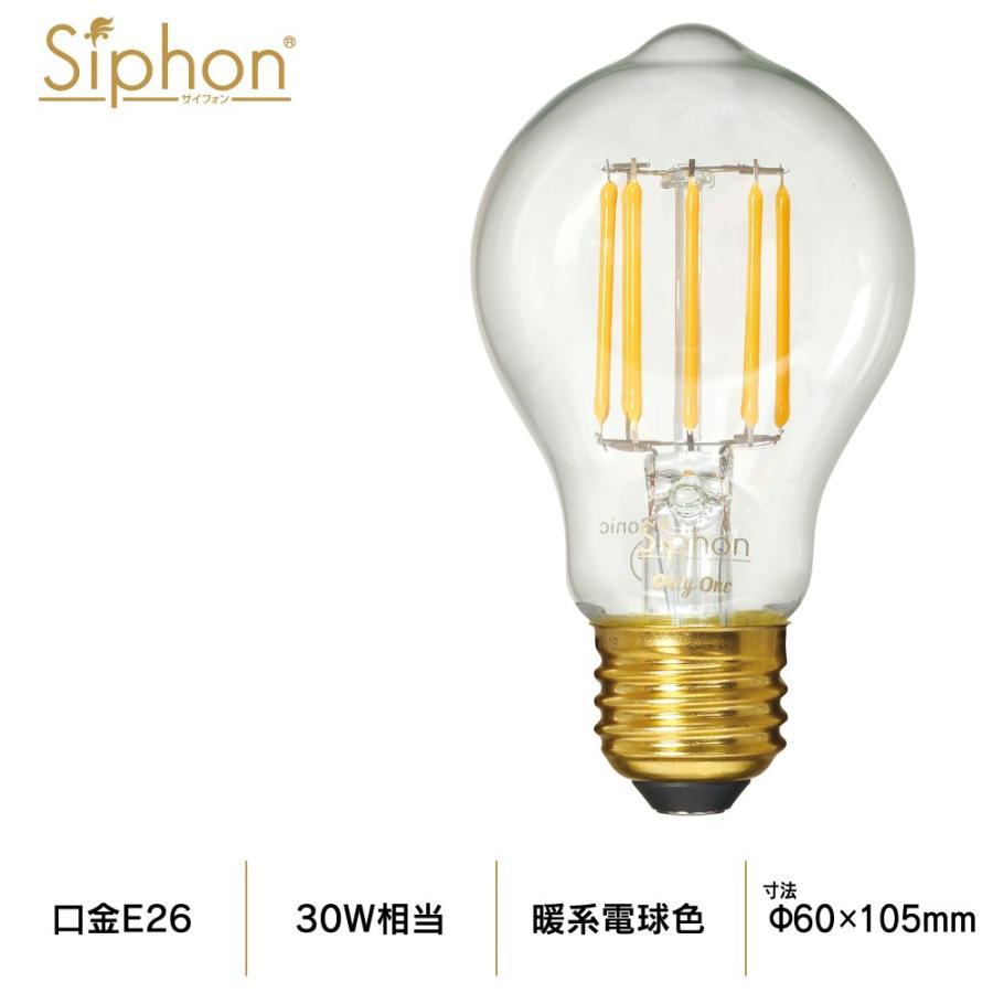 【3年保証】LED電球 E26 フィラメント LED クリア電球 30W相当 400lm 暖系電球色 間接照明 ブルックリン ヴィンテージ レトロ 「Siphon オリジナル」 only1-led