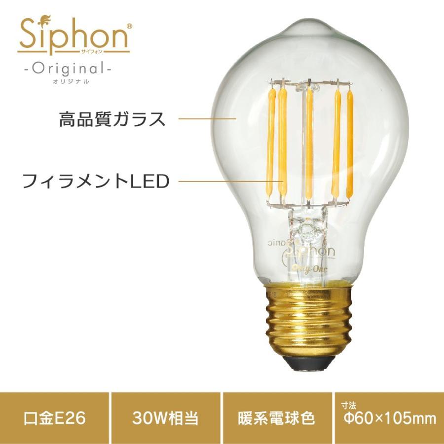 【3年保証】LED電球 E26 フィラメント LED クリア電球 30W相当 400lm 暖系電球色 間接照明 ブルックリン ヴィンテージ レトロ 「Siphon オリジナル」 only1-led 03
