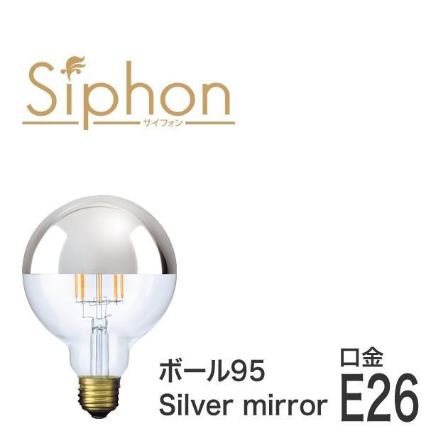 【フィラメントLED電球「Siphon」ボール95 LDF34】E26 Silver mirror 暖系電球色 Tミラー レトロ アンティーク インダストリアル ブルックリン  間接照明 ランプ only1-led