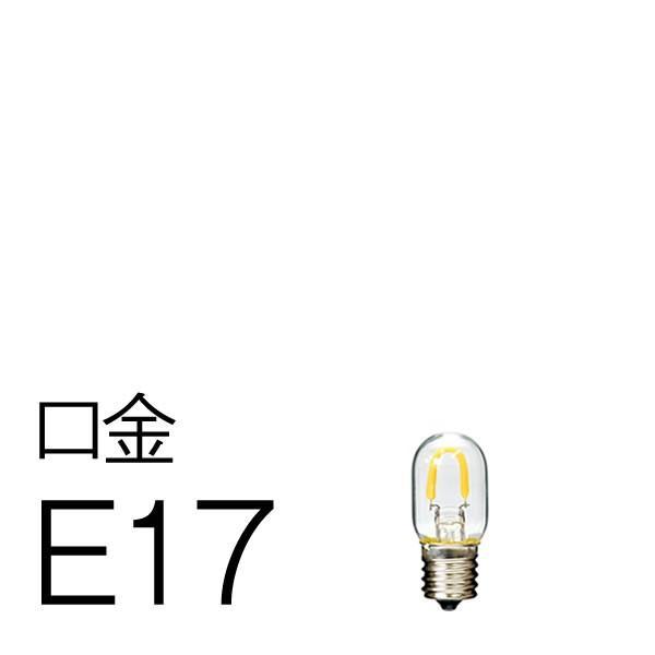 3年保証 国際対応型ナツメLED電球  E17 AC100~240Vまで可  70lm 電球色 間接照明 ブルックリン ヴィンテージ レトロ 「Siphon Universa」|only1-led