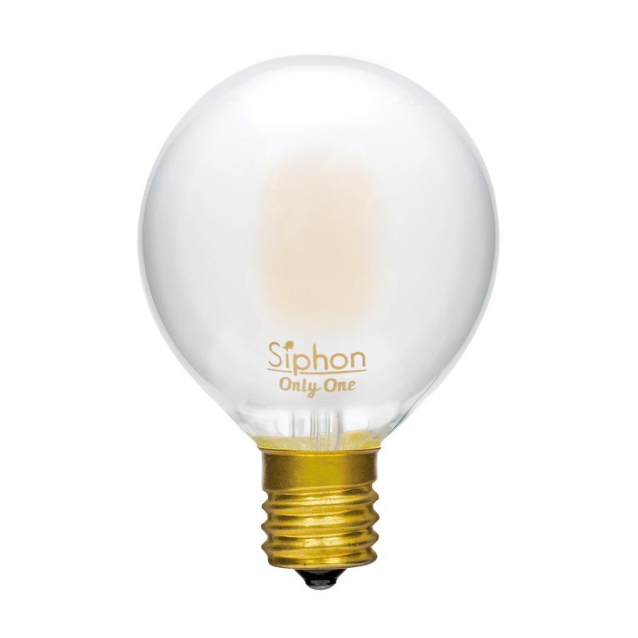 【フィラメントLED電球「Siphon」Frost ボール50 LDF60】 E17 フロスト レトロ アンティーク インダストリアル ブルックリン  間接照明 ランプ only1-led 02