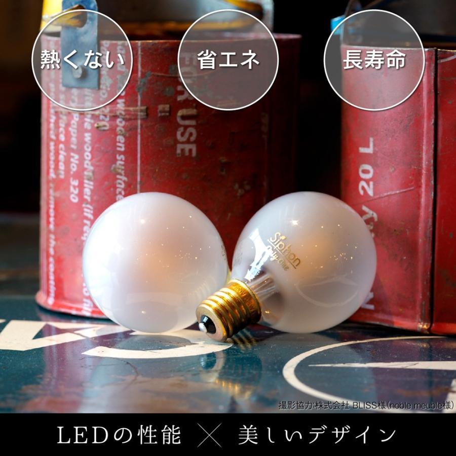 【フィラメントLED電球「Siphon」Frost ボール50 LDF60】 E17 フロスト レトロ アンティーク インダストリアル ブルックリン  間接照明 ランプ only1-led 05