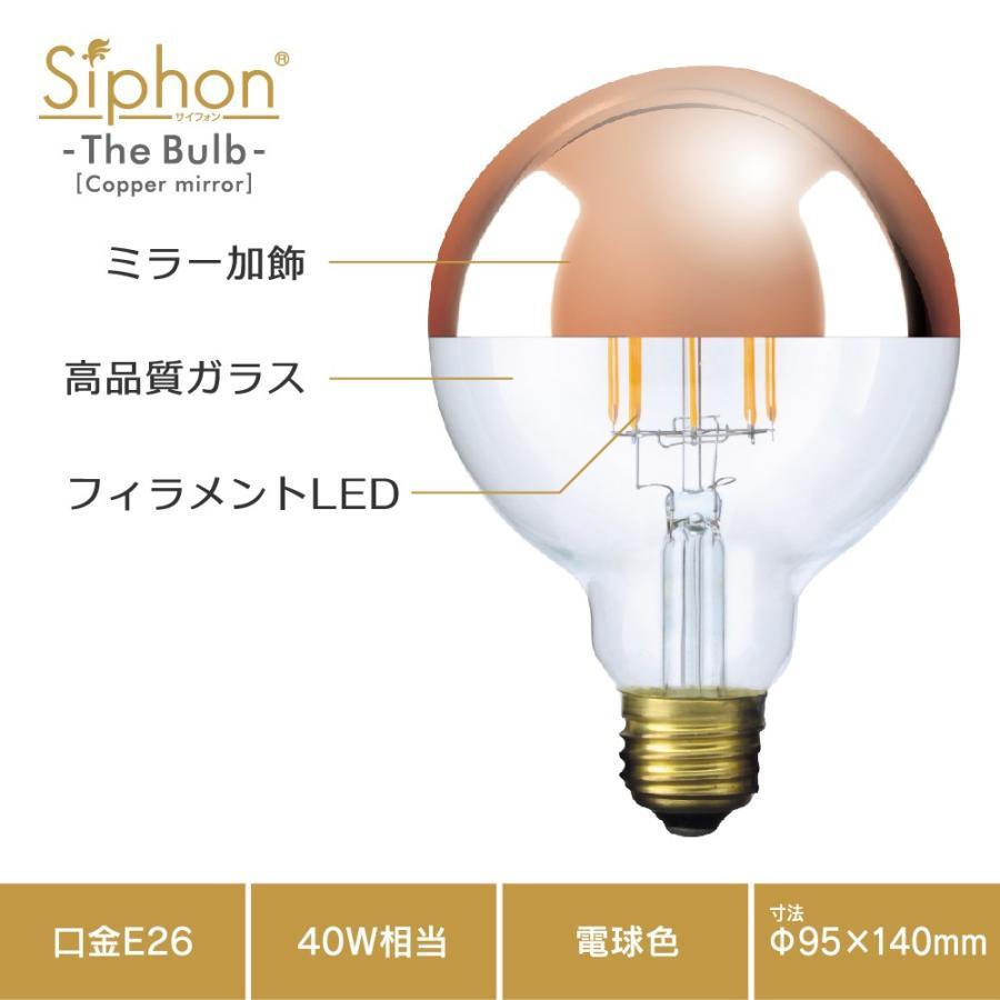 【3年保証 フィラメントLED電球「Siphon」ボール95 LDF64】E26 Copper mirror Tミラー レトロ アンティーク インダストリアル ブルックリン  間接照明 ランプ|only1-led
