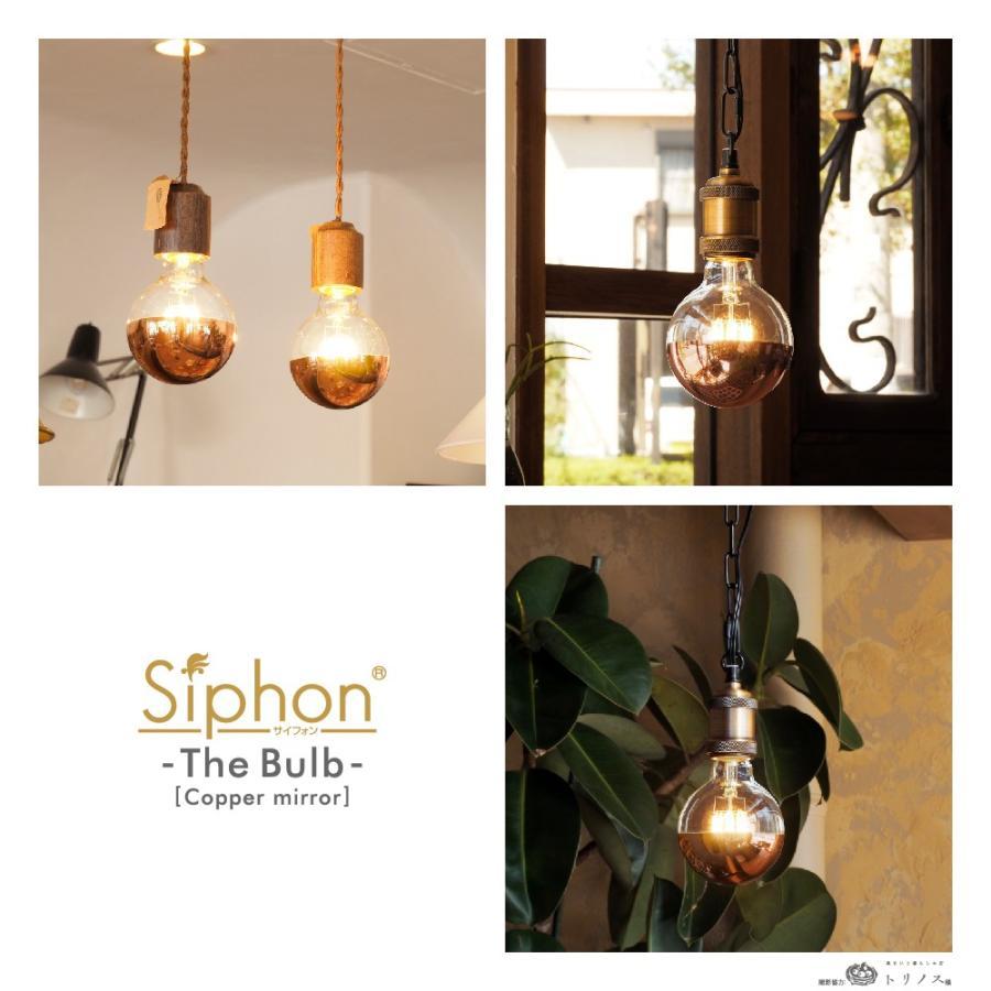 【3年保証 フィラメントLED電球「Siphon」ボール95 LDF64】E26 Copper mirror Tミラー レトロ アンティーク インダストリアル ブルックリン  間接照明 ランプ|only1-led|06