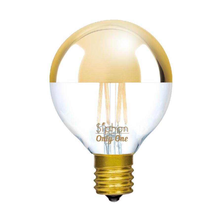 【3年保証 フィラメントLED電球「Siphon」ボール50 LDF92】E17 Gold mirror Tミラー レトロ アンティーク インダストリアル ブルックリン 間接照明 ランプ|only1-led|02