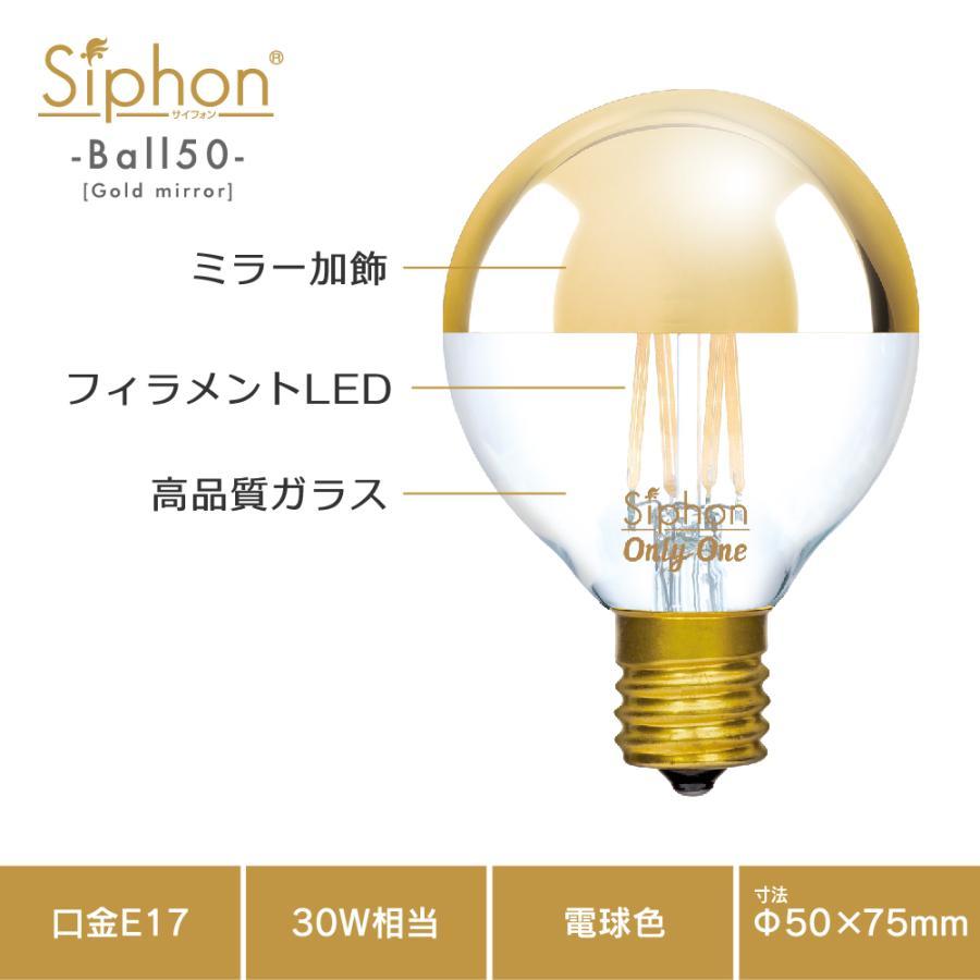 【3年保証 フィラメントLED電球「Siphon」ボール50 LDF92】E17 Gold mirror Tミラー レトロ アンティーク インダストリアル ブルックリン 間接照明 ランプ|only1-led|03
