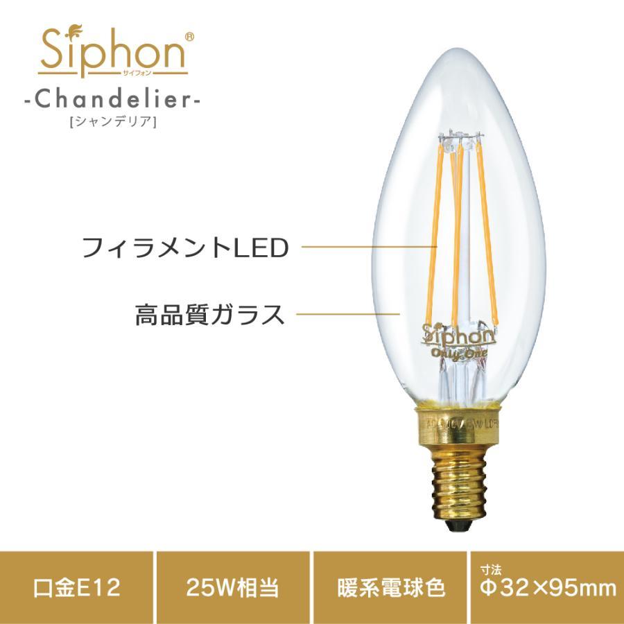 【3年保証 フィラメントLED電球「Siphon」シャンデリア LDF93】E12 25W相当 クリア レトロ アンティーク インダストリアル ブルックリン 間接照明 ランプ|only1-led|03