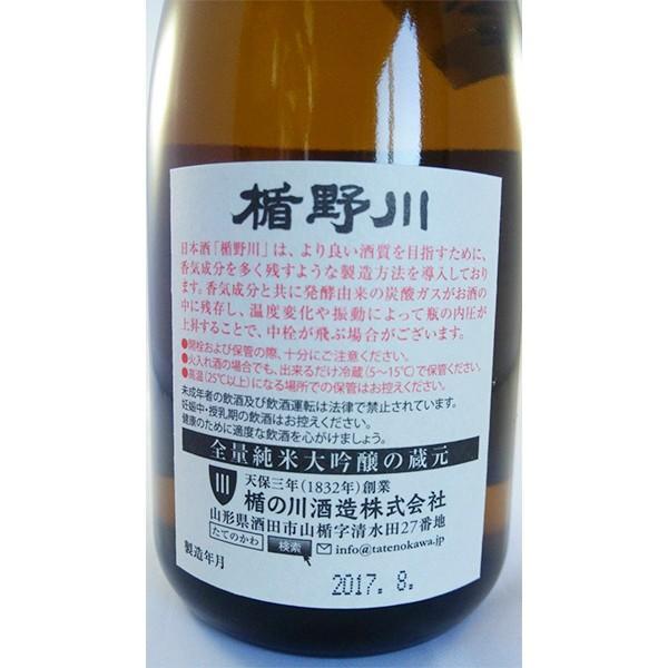 楯野川 純米大吟醸 凌冴+15 720ml  山形県限定|onochou|02
