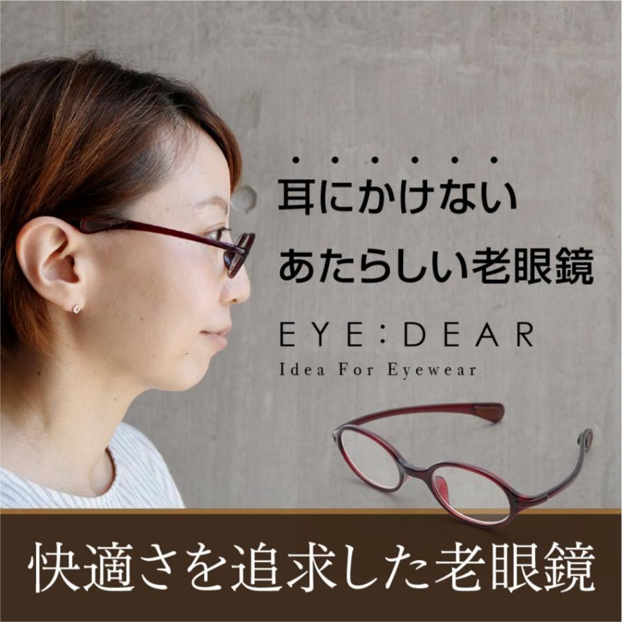 Eye Dear