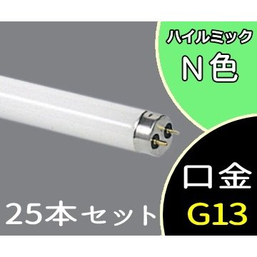蛍光灯 スタータ形 32形 32形 ハイルミックN色 FL32S・EX-N-VJ (FL32SEXNVJ) 25本セット 日立